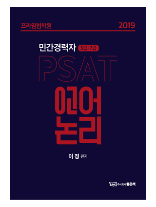 2019 PSAT 언어논리[민간경력자 5급, 7급] 책 표지
